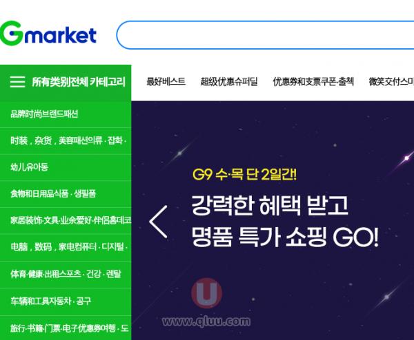 Gmarket韩国网站