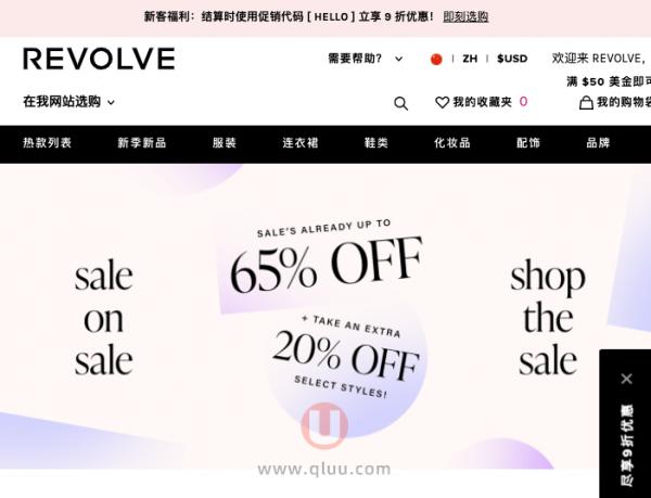 revolve clothing美国网站