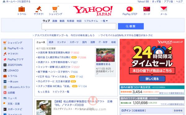 日本雅虎网站打不开怎么办?