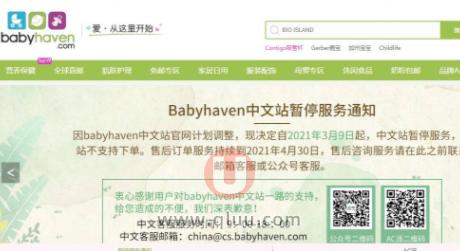 babyhaven倒闭关站打不开了