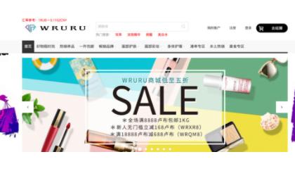 WRURU中文网站靠谱不有假货么?