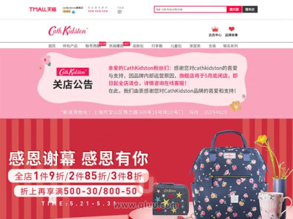 Cath Kidston中国官网旗舰店网址链接是多少?