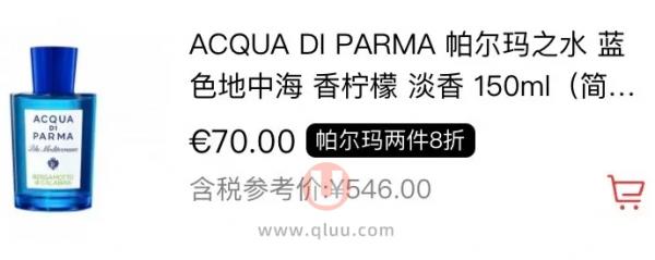 帕尔玛之水蓝色地中海香水价格