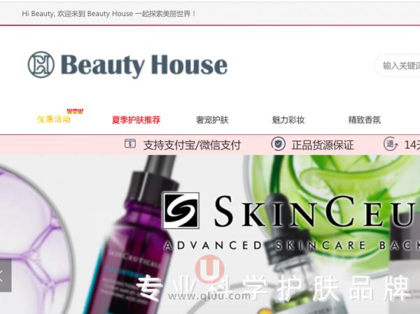 Beautyhouse_Beauty House美丽屋跨境美妆护肤品海淘网站