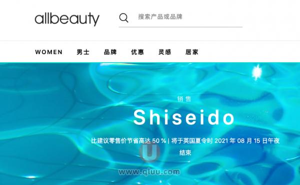 Shiseido资生堂低至5折