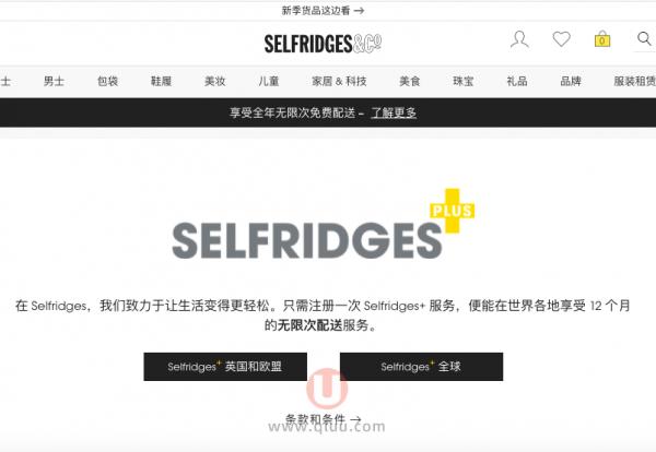 Selfridges Plus 会员值得买吗靠谱吗?